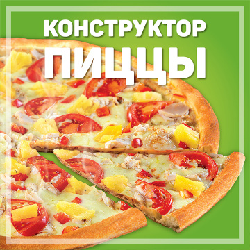 Pizza constructor